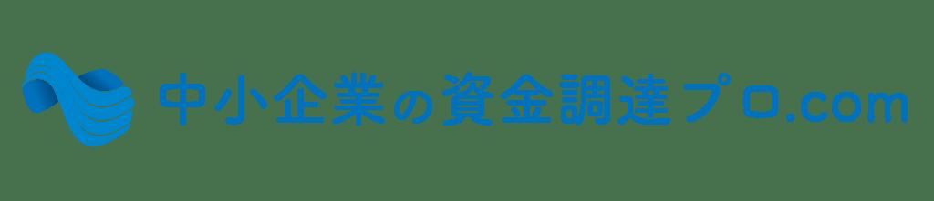 資金調達のプロ人材の集客代行.com
